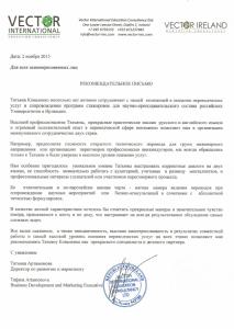 Vector International Рекомендательное письмо Т. Коваленко